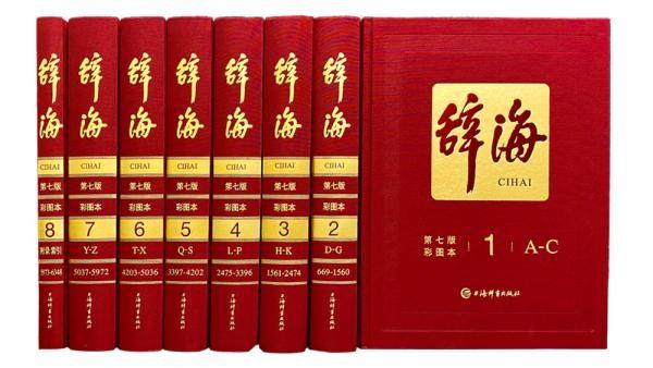 百年《辞海》:一段辞书编纂史